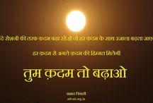 Life Quote~Hindi