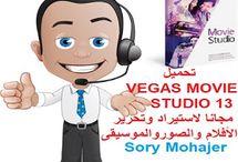تحميل VEGAS MOVIE STUDIO 13 مجانا لاستيراد وتحرير الأفلام والصور والموسيقىhttp://alsaker86.blogspot.com/2018/02/Download-VEGAS-MOVIE-STUDIO-13-free-import-edit-movies.html