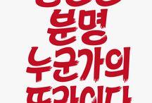 Typography - Hangeul / 한글 타이포그래피