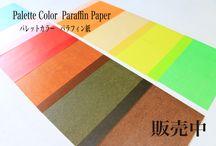 パレットカラーパラフィン紙