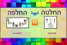 """Успешный иврит / Уроки иврита для начинающих и знатоков. Развивайте ваш иврит вместе со школой  """"Успешный иврит"""""""