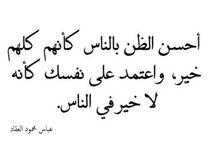 علاس محمود العقاد