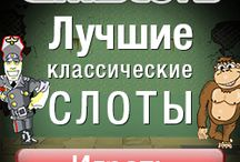 Казино онлайн на деньги / Лучшие сайты для онлайн азарта казино! Только проверенные найдете у нас на нашем блоге. играть на деньги в онлайн казино! http://www.kazino-onlajn-na-dengi.ru
