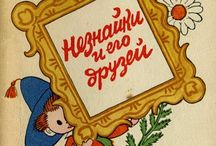 Russian children's illustrations / children's illustrations,toys and postcards
