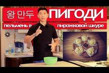 рецепты корея