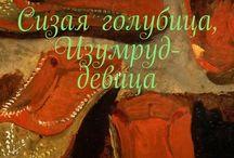 """В издательстве """"РИДЕРО"""" вышла сказка Григория Саркисова """"Сизая птица, Изумруд-девица""""."""