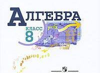ГДЗ Алгебра 8 класс Макарычев Ю.Н.