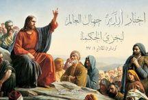 آيات من الكتاب المقدس عربي فرنسي