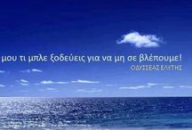 Greek#Quotes
