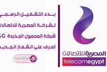 Forulike بدء التشغيل الرسمي لشركة المصرية للاتصالات لشبكة المحمول الجديدة 4G،  وهذا هو الشعار الجديد!