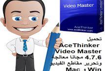 تحميل AceThinker Video Master 4.7.6 مجانا معالجة وتحرير مقاطع الفيديو Win و Machttp://alsaker86.blogspot.com/2018/03/dwonload-acethinker-video-master-476-win-mac-free.html