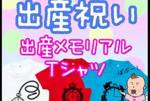 出産祝い 名入れ 出産 メモリアル ギフト Tシャツ 誕生日 1歳 2歳 女 男 プレゼント