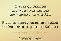 Greek Quotes and Poetry