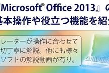 eラーニングコンテンツ Microsoft Office2013教材 / アテインの「誰でもわかるMicrosoft Office2013」Office製品の基礎から応用テクニックまで学習できます
