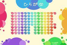 日本語/ Japanese language/ Японский язык ♥