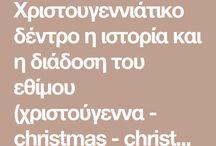 Χριστουγεννιάτικο  δένδρο - έθιμο