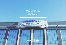 Люблю Кострому