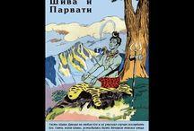 Vedic comics