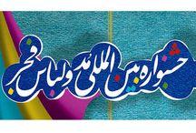 فراخوان طراحی پوستر جشنواره مد و لباس فجر ۱۳۹۵