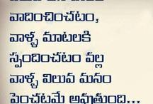 Telugu Quotes / తెలుగు మధురిమలు