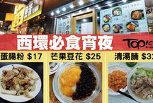HK Foodie