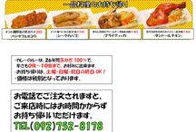 Take_Out / ◆インド料理店グローリー&バー◆http://www.glory-bar.com/
