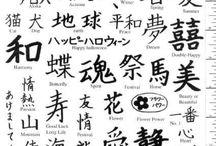 Kanji / Japanese symbols - words