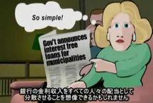 #インフラ整備, #インフレ, #カルテル, #ゴールドスミス, #タイムダラー, #デフレ, #バイオIDマネー, #バータシステム, #マネーサプライ, #金利, #準備預金制度, #信用取引