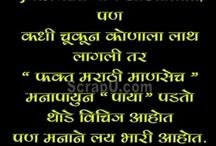 Marathi Bana