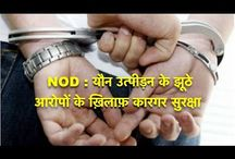 NOD: No Offence Declaration