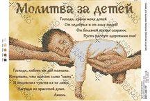 молитвы