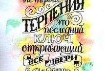 #леттеринг #letteringinspiration #type #lettering
