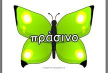 Χρωματα σε πεταλουδες