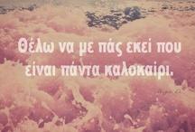 | Greek |