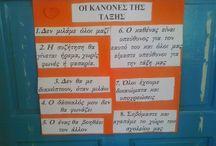 Οι κανόνες μιας σχολικής τάξης / Ορισμένοι κανόνες ηια τη διαχείριση της σχολικής τάξης