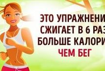 Упражнения разноплановые, спорт