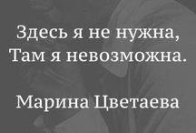 цитаты (грусть)