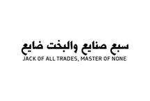 بالعربي Arabic / by Lana E