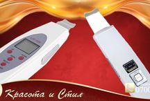Фриматори - Skin scrubber / Фриматорът е популярен козметичен инструмент. Честата му експоатация гарантира много добър резултат. Устройството работи с много вибрации около 30 000 в секунда.