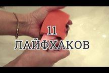 ЛАЙФАКИ-СОВЕТЫ