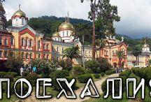 Поездки в Абхазию из Владикавказа
