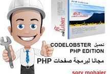 تحميل CODELOBSTER PHP EDITION مجانا لبرمجة صفحات PHPhttp://alsaker86.blogspot.com/2018/01/Download-codelobster-php-edition-free.html