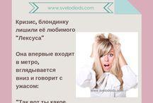 ХОРОШИЙ ЮМОР / Остроумные непошлые анекдоты и юмор в картинках