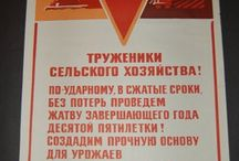Soviet Agricultural posters / Soviet era posters on Agricultural & agrarian issues