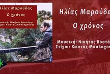 New promo song... Ηλίας Μαρούδας - Ο Χρόνος