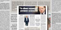 «Το εθνικό συμφέρον επιτάσσει εκλογές»