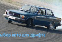 Drift Дрифт / Drift Дрифт http://cariolis.ru/drift-mashiny/