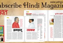 Subscribe Hindi Magazine Delhi / Subscribe your monthly Hindi magazine, Buy Magazine Subscription at yathavat hindi magazine Delhi.