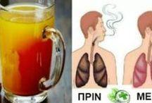 καθαρόι πνευμονες