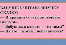 Смех продлевает жизнь! =)